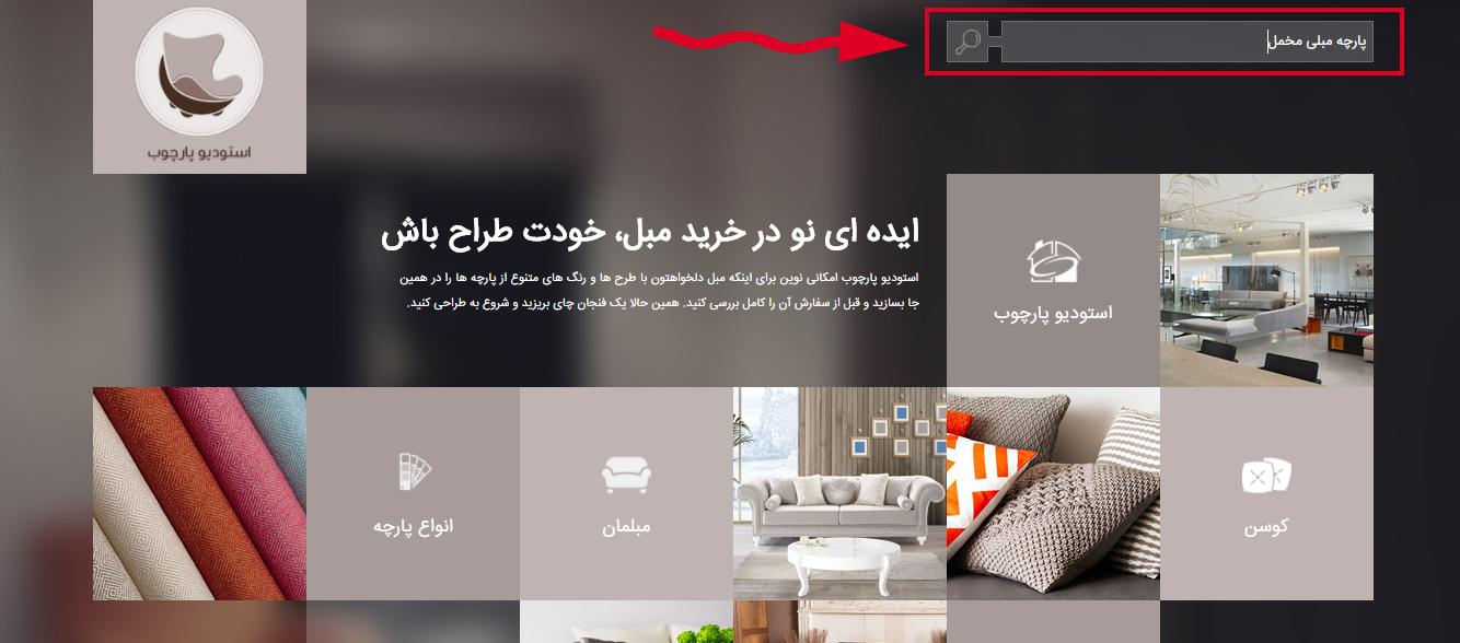 انتخاب پارچه مبلی از طریق سایتها و فروشگاههای آنلاین